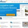 На украинском рынке появился сервис Nethouse