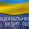 В день выборов планируется проведение Национального экзит-полла