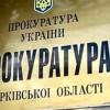 Фактом взрыва заинтересовалась Харьковская Прокуратура