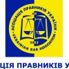 Четвертый ежегодный форум по корпоративному праву Ассоциации юристов Украины прошел в Киеве