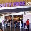 В «Борисполе» объявлен конкурс на duty free