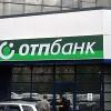 НБУ зарегистрировал банковскую группу «ОТП»