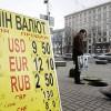 Грозит ли Украине крах банковской системы?