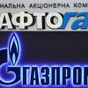 Украина подала иск в международный арбитраж на «Газпром»